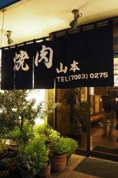 H29072202焼肉飯店山本