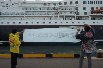 H29080809にっぽん丸館山寄港