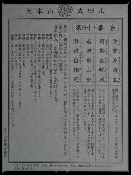 H29081110成田山新勝寺