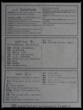 H29081111成田山新勝寺