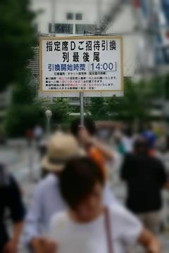 H29081810東京ドーム