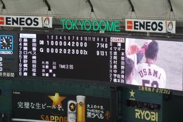 H29081820東京ドーム