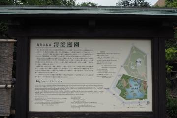 H29081912清澄庭園