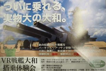 H29082301vr戦艦大和搭乗体験会