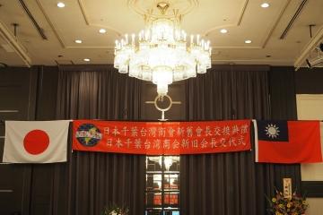 H29082501千葉台湾商会晩餐会