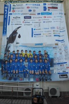 H29091003オルカ鴨川FC