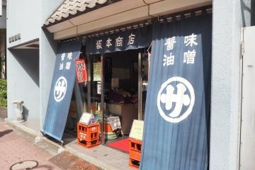 H29091504坂本商店