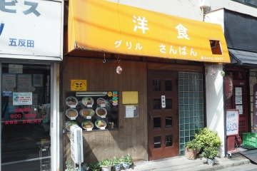 H29091501坂本商店