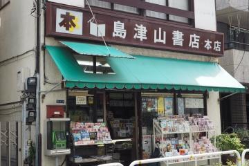 H29091502坂本商店