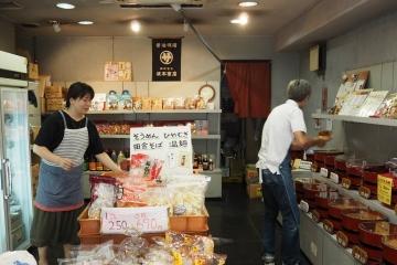 H29091506坂本商店