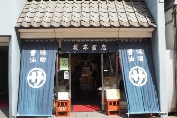 H29091505坂本商店