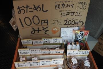 H29091510坂本商店