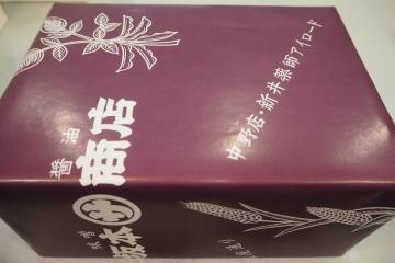 H29091512坂本商店
