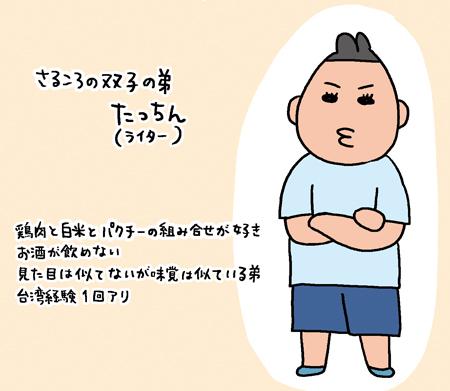 メンバー紹介_たっちん