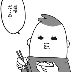 メンバー紹介_たっちん_03