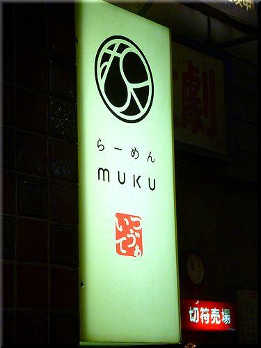 muku1
