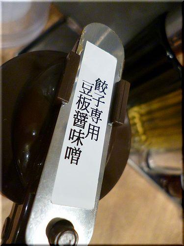 tokyo-gyozaken05