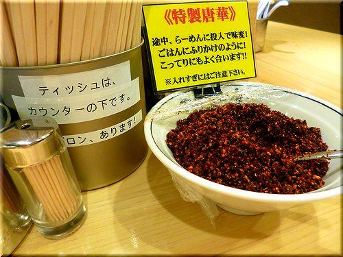 tanakasoba4