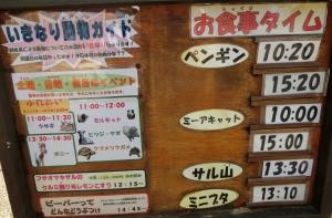 飯田動物3-1