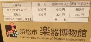 楽器博物館2-1