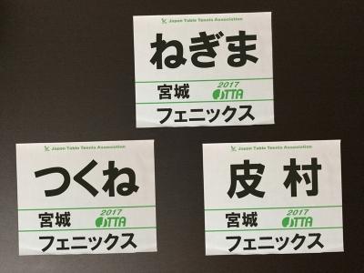 20170719県ゼッケン