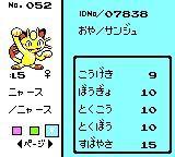 Pocket Monsters Kin_006_result