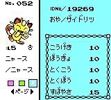 Pocket_Monsters_Gin_008_result_2017072900355047f.jpg