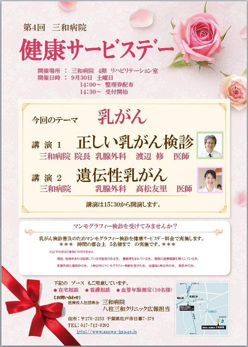 健康サービスデー170930ポスター