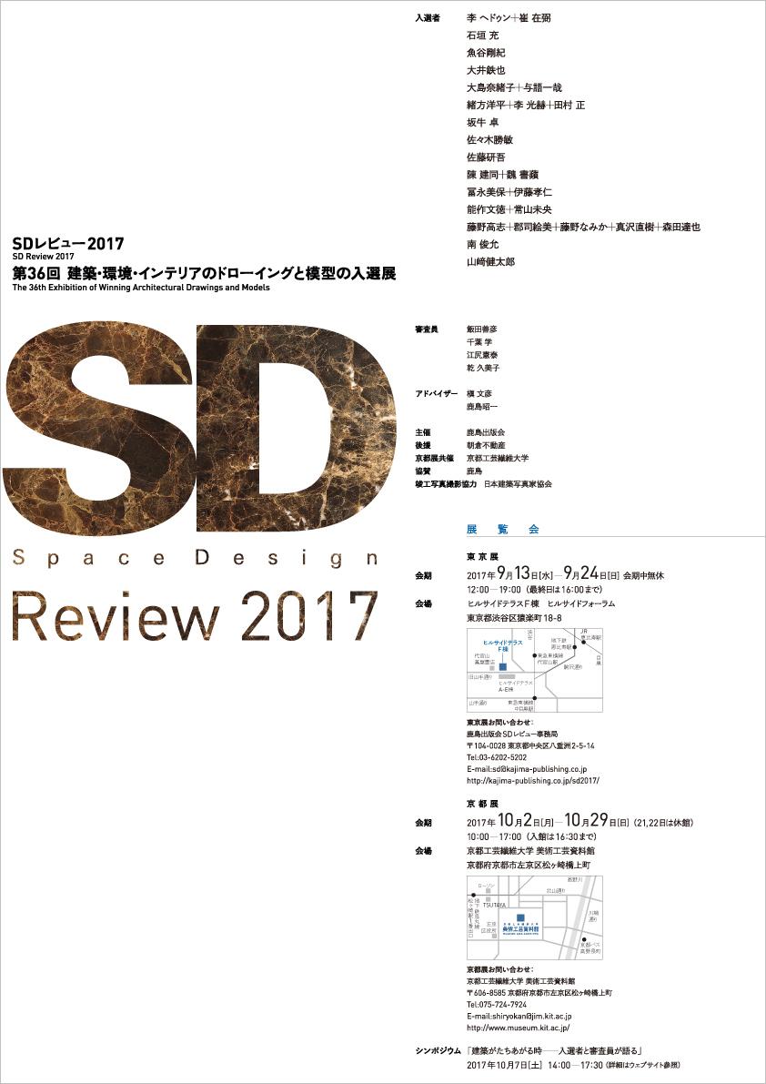 SD2017omote.jpg