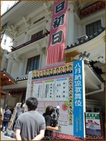 20170816  歌舞伎  3   猛暑日に