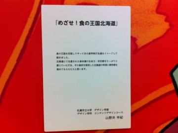 めざせ!食の王国北海道