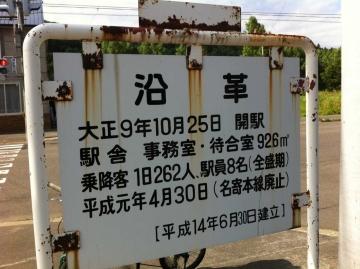一ノ橋駅沿革
