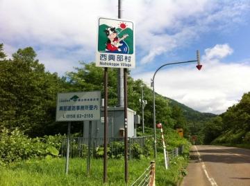 西興部村カントリーサイン