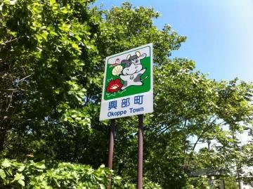 興部町カントリーサイン