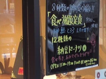 納豆食べ放題定食
