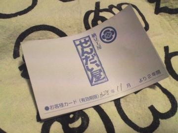 納豆スタンプカード