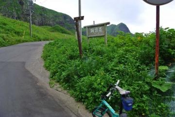 急坂で桃岩展望台へ