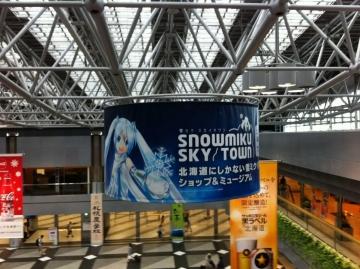雪ミクショップとミュージアム