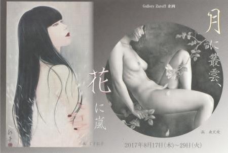 """""""月に叢雲、花に嵐"""""""