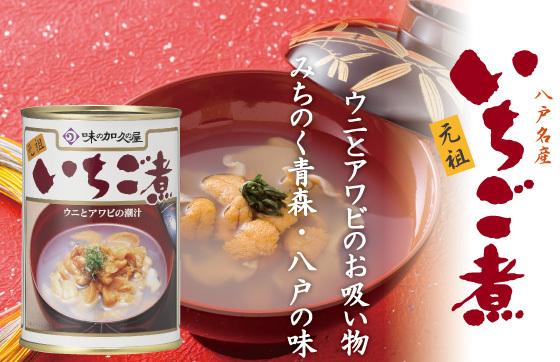ichigoni-top-banner1.jpg