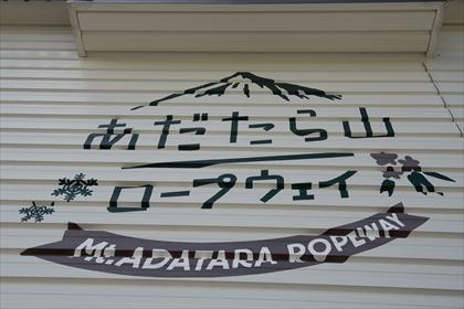 2017-7-27 安達太良山04 (1 - 1DSC_2795)_R