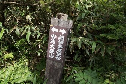 2017-7-27 安達太良山07 (1 - 1DSC_2798)_R
