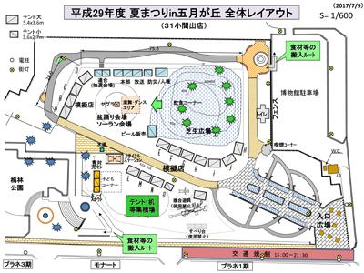 H29芝生公園レイアウト図_H290702-1