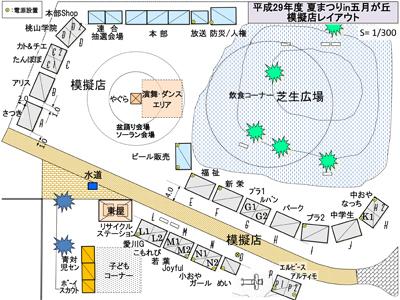 H29芝生公園レイアウト図_H290702-2