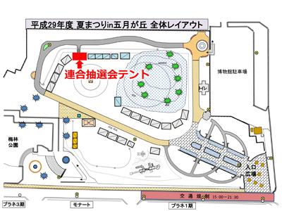 H29芝生公園レイアウト図_抽選券用H290702-1