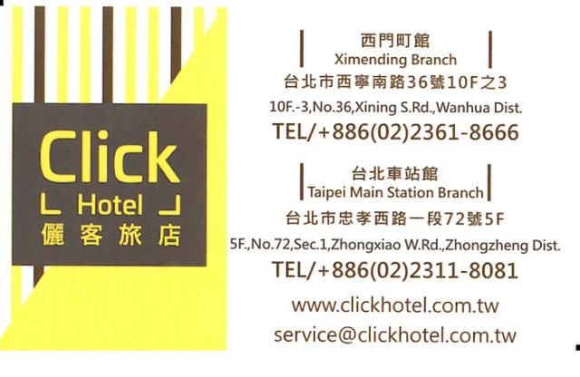s_click hotel