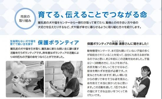 札幌市広報
