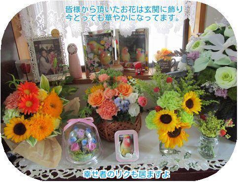 ②玄関にお花