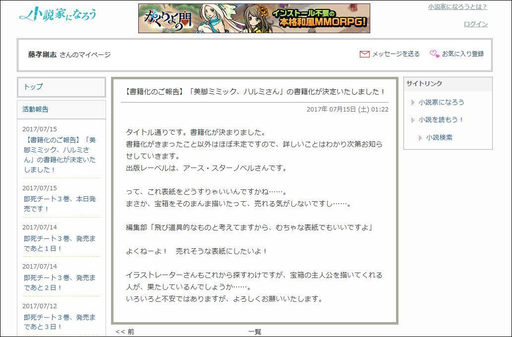 美脚ミミック、ハルミさん ~ユニークモンスター成り上がり伝説~