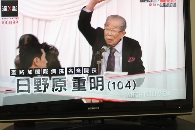 日野原重明先生105才 004